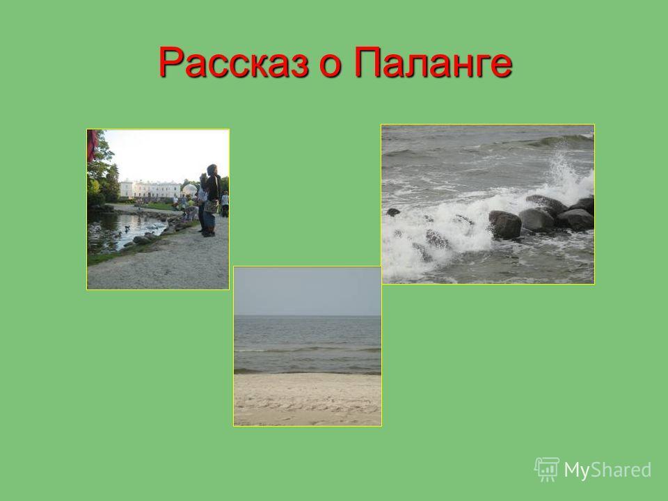 Рассказ о Паланге