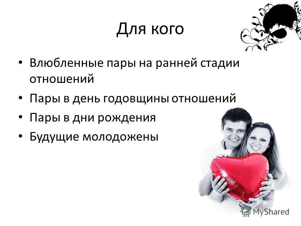 Для кого Влюбленные пары на ранней стадии отношений Пары в день годовщины отношений Пары в дни рождения Будущие молодожены