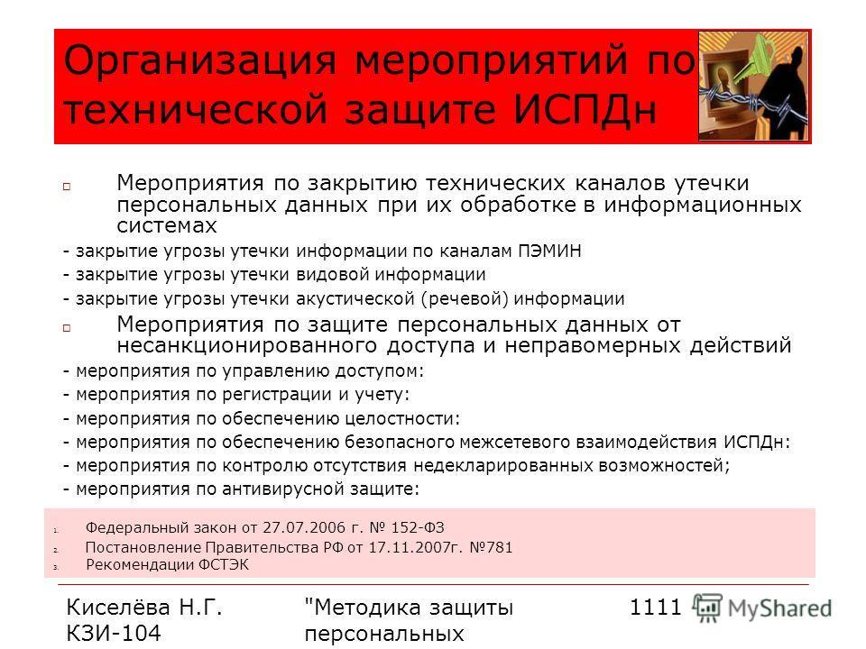 Киселёва Н.Г. КЗИ-104