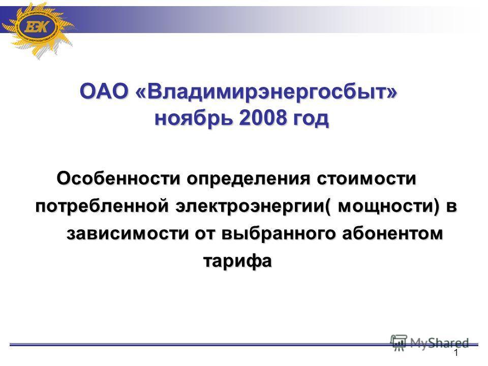 1 ОАО «Владимирэнергосбыт» ноябрь 2008 год Особенности определения стоимости Особенности определения стоимости потребленной электроэнергии( мощности) в потребленной электроэнергии( мощности) в зависимости от выбранного абонентом зависимости от выбран