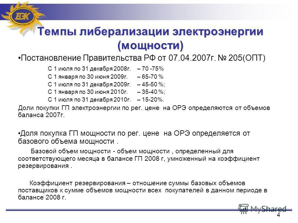 4 Темпы либерализации электроэнергии (мощности) Постановление Правительства РФ от 07.04.2007г. 205(ОПТ) С 1 июля по 31 декабря 2008г.– 70 -75% С 1 января по 30 июня 2009г.– 65-70 % С 1 июля по 31 декабря 2009г. – 45-50 %; С 1 января по 30 июня 2010г.