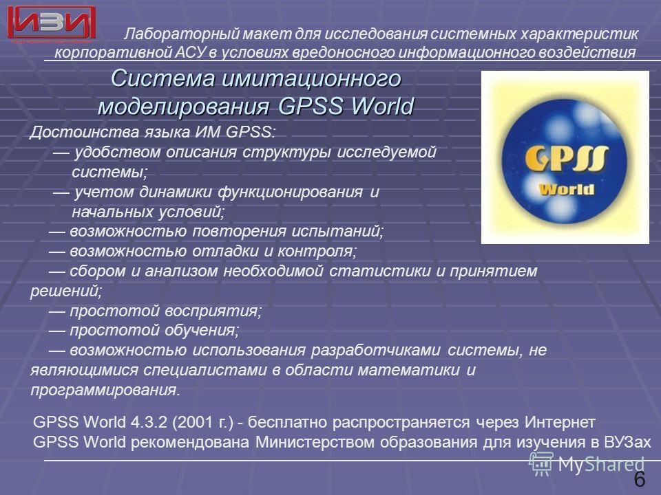 Достоинства языка ИМ GPSS: удобством описания структуры исследуемой системы; учетом динамики функционирования и начальных условий; возможностью повторения испытаний; возможностью отладки и контроля; сбором и анализом необходимой статистики и принятие