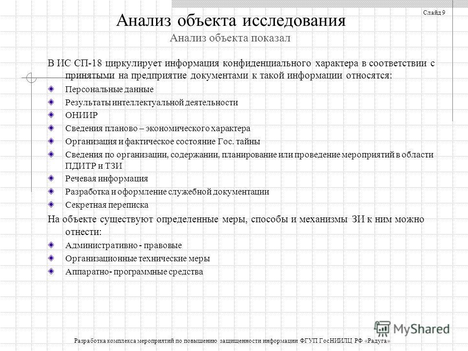 Анализ объекта показал В ИС СП-18 циркулирует информация конфиденциального характера в соответствии с принятыми на предприятие документами к такой информации относятся: Персональные данные Результаты интеллектуальной деятельности ОНИИР Сведения плано