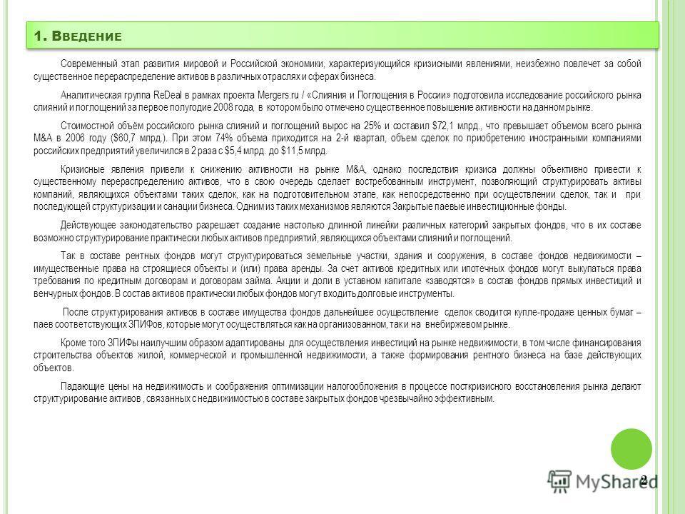 1. В ВЕДЕНИЕ 2 Современный этап развития мировой и Российской экономики, характеризующийся кризисными явлениями, неизбежно повлечет за собой существенное перераспределение активов в различных отраслях и сферах бизнеса. Аналитическая группа ReDeal в р