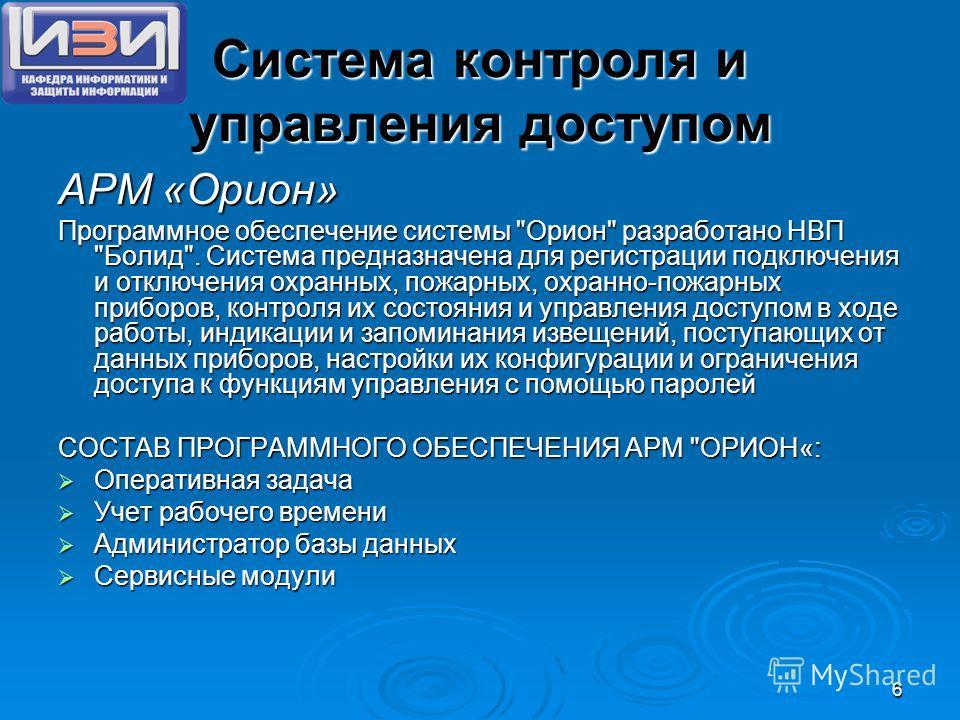 6 Система контроля и управления доступом АРМ «Орион» Программное обеспечение системы
