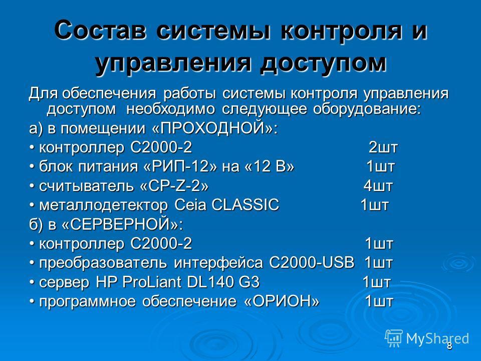 8 Состав системы контроля и управления доступом Для обеспечения работы системы контроля управления доступом необходимо следующее оборудование: а) в помещении «ПРОХОДНОЙ»: контроллер С2000-2 2шт контроллер С2000-2 2шт блок питания «РИП-12» на «12 В» 1