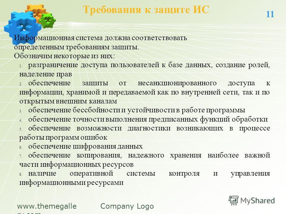 www.themegalle ry.com Company Logo Требования к защите ИС 11 Информационная система должна соответствовать определенным требованиям защиты. Обозначим некоторые из них: 1. разграничение доступа пользователей к базе данных, создание ролей, наделение пр