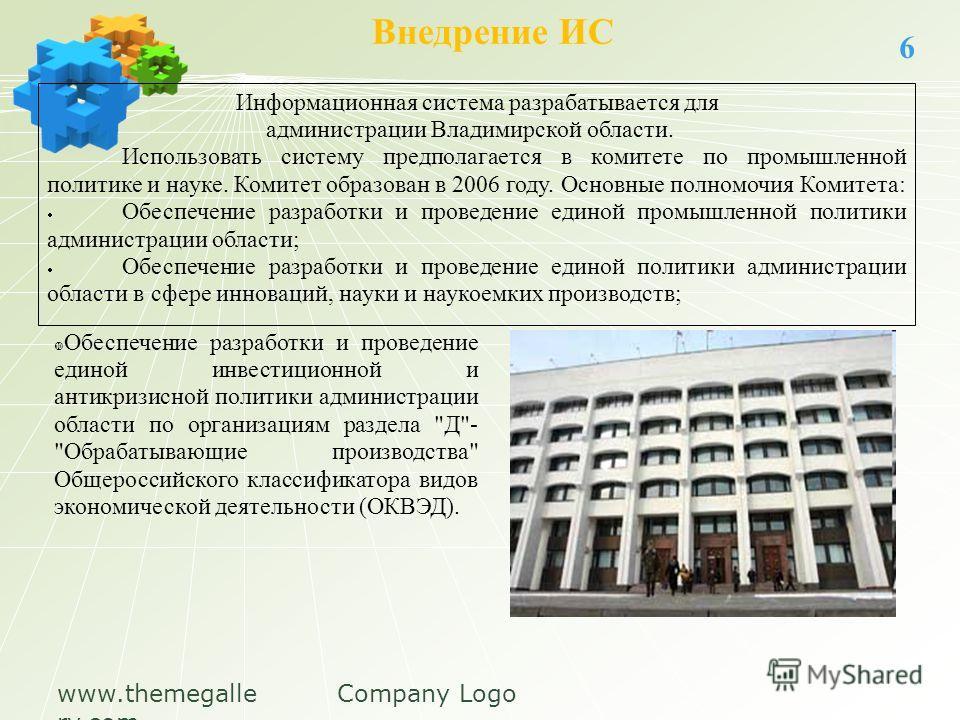 www.themegalle ry.com Company Logo Внедрение ИС Обеспечение разработки и проведение единой инвестиционной и антикризисной политики администрации области по организациям раздела