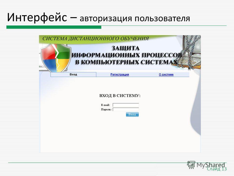 21.9.09 Слайд 13 Интерфейс – авторизация пользователя