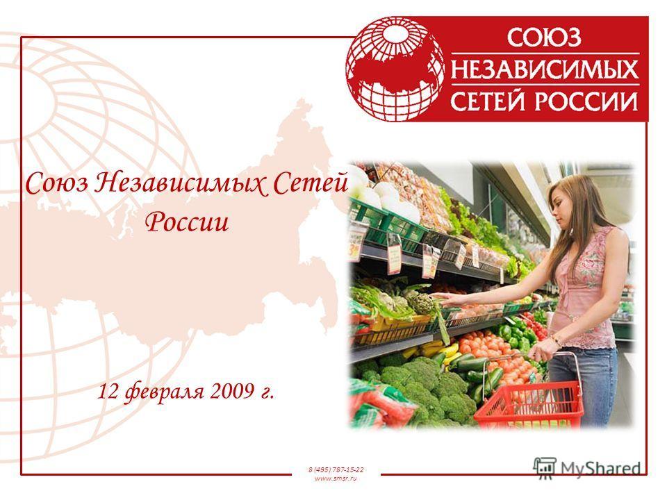8 (495) 787-15-22 www.smsr.ru Союз Независимых Сетей России 12 февраля 2009 г.
