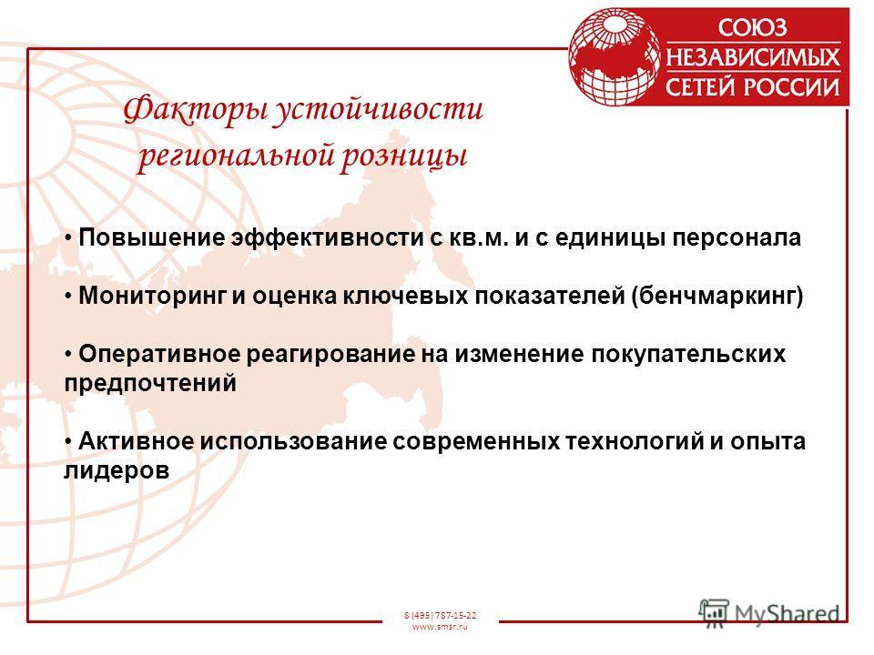 8 (495) 787-15-22 www.smsr.ru Факторы устойчивости региональной розницы Повышение эффективности с кв.м. и с единицы персонала Мониторинг и оценка ключевых показателей (бенчмаркинг) Оперативное реагирование на изменение покупательских предпочтений Акт