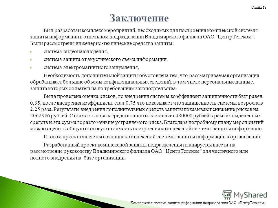 Был разработан комплекс мероприятий, необходимых для построения комплексной системы защиты информации в отдельном подразделении Владимирского филиала ОАО