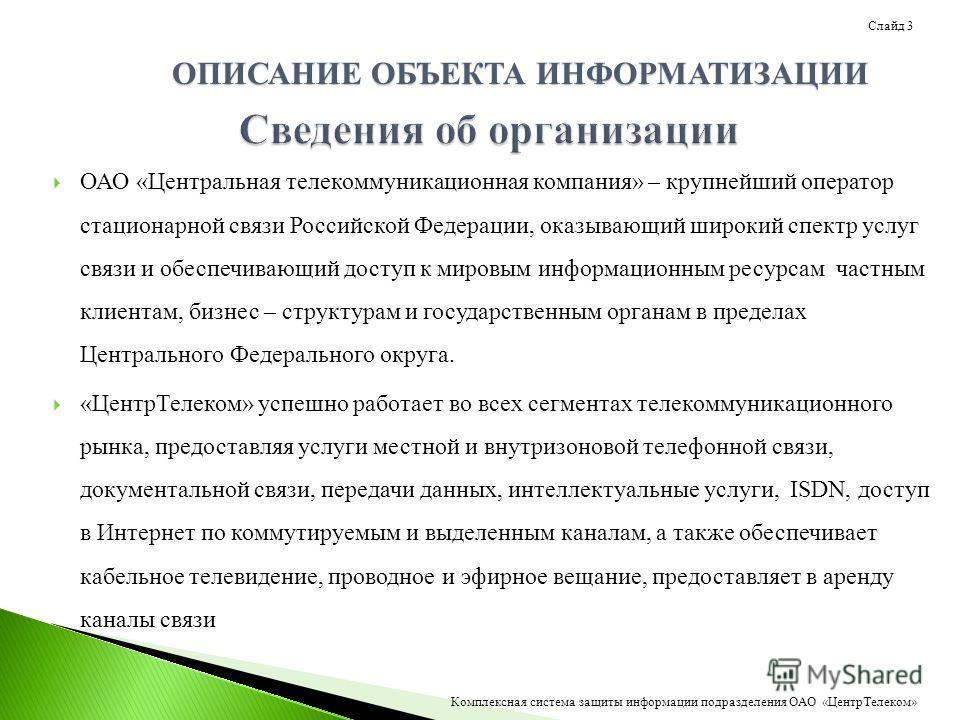 Сведения об организации ОАО «Центральная телекоммуникационная компания» – крупнейший оператор стационарной связи Российской Федерации, оказывающий широкий спектр услуг связи и обеспечивающий доступ к мировым информационным ресурсам частным клиентам,