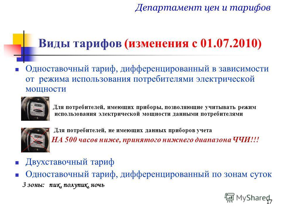 17 Виды тарифов (изменения с 01.07.2010) Одноставочный тариф, дифференцированный в зависимости от режима использования потребителями электрической мощности Для потребителей, имеющих приборы, позволяющие учитывать режим использования электрической мощ