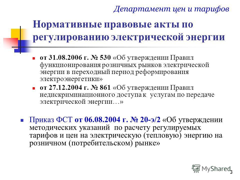 3 Нормативные правовые акты по регулированию электрической энергии от 31.08.2006 г. 530 «Об утверждении Правил функционирования розничных рынков электрической энергии в переходный период реформирования электроэнергетики» от 27.12.2004 г. 861 «Об утве