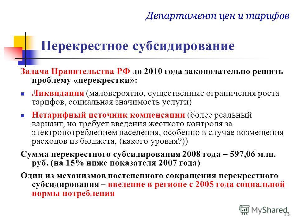 13 Перекрестное субсидирование Задача Правительства РФ до 2010 года законодательно решить проблему «перекрестки»: Ликвидация (маловероятно, существенные ограничения роста тарифов, социальная значимость услуги) Нетарифный источник компенсации (более р