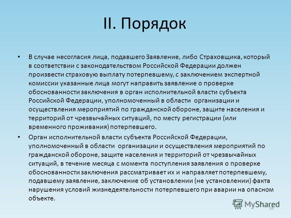 В случае несогласия лица, подавшего Заявление, либо Страховщика, который в соответствии с законодательством Российской Федерации должен произвести страховую выплату потерпевшему, с заключением экспертной комиссии указанные лица могут направить заявле
