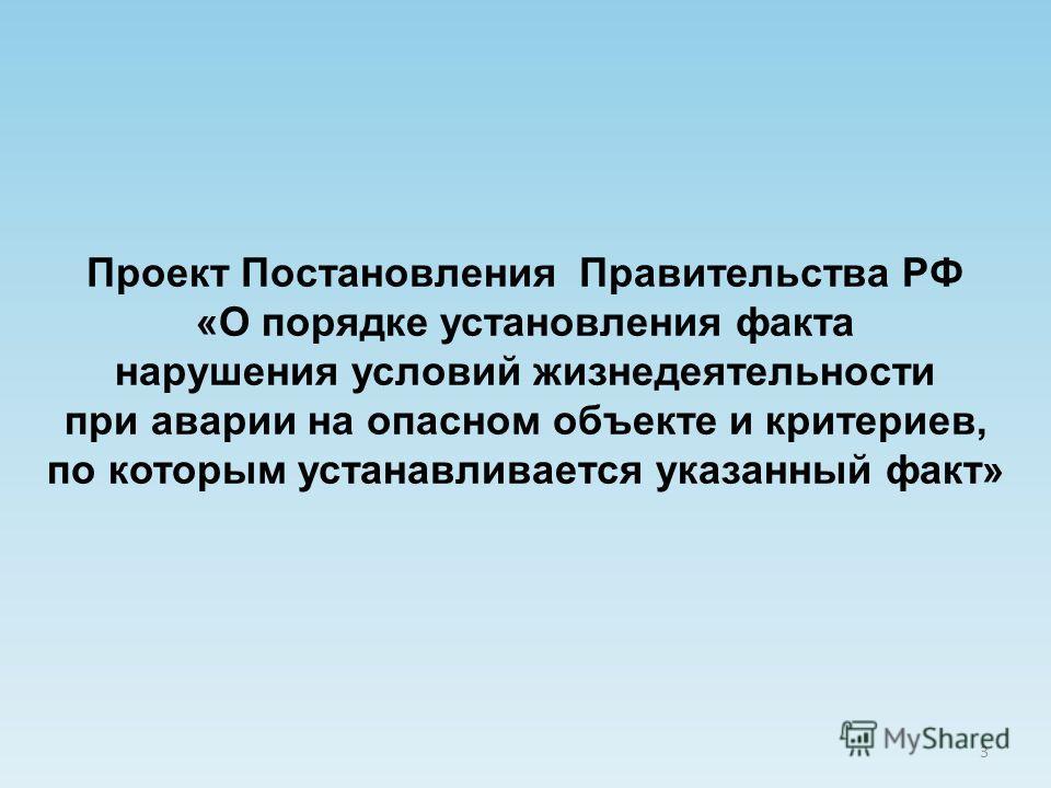 Проект Постановления Правительства РФ «О порядке установления факта нарушения условий жизнедеятельности при аварии на опасном объекте и критериев, по которым устанавливается указанный факт» 3