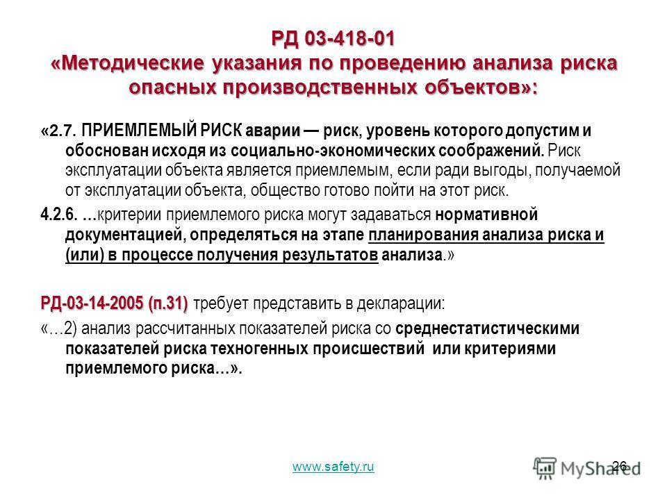 www.safety.ru26 РД 03-418-01 «Методические указания по проведению анализа риска опасных производственных объектов»: аварии «2.7. ПРИЕМЛЕМЫЙ РИСК аварии риск, уровень которого допустим и обоснован исходя из социально-экономических соображений. Риск эк