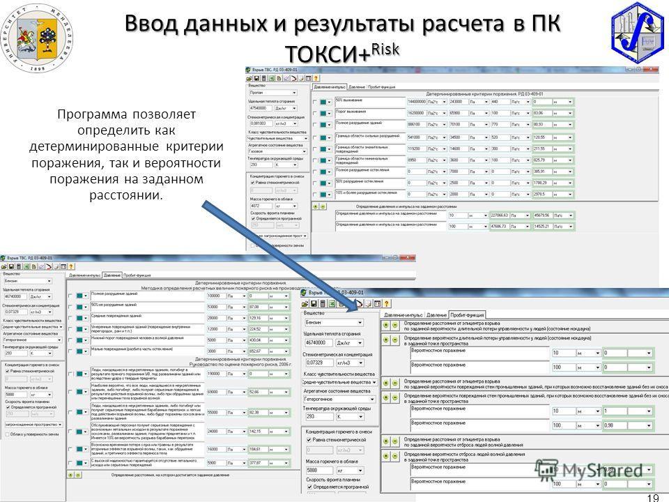 Ввод данных и результаты расчета в ПК ТОКСИ+ Risk Программа позволяет определить как детерминированные критерии поражения, так и вероятности поражения на заданном расстоянии. 19