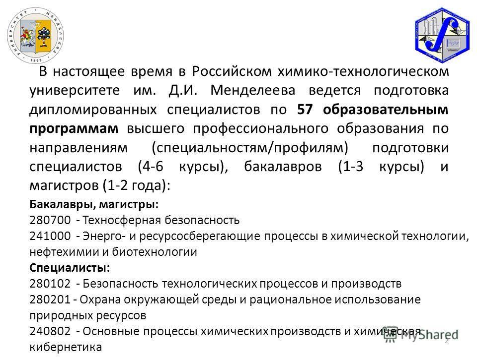 В настоящее время в Российском химико-технологическом университете им. Д.И. Менделеева ведется подготовка дипломированных специалистов по 57 образовательным программам высшего профессионального образования по направлениям (специальностям/профилям) по