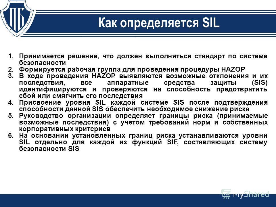 Как определяется SIL 1.Принимается решение, что должен выполняться стандарт по системе безопасности 2.Формируется рабочая группа для проведения процедуры HAZOP 3.В ходе проведения HAZOP выявляются возможные отклонения и их последствия, все аппаратные