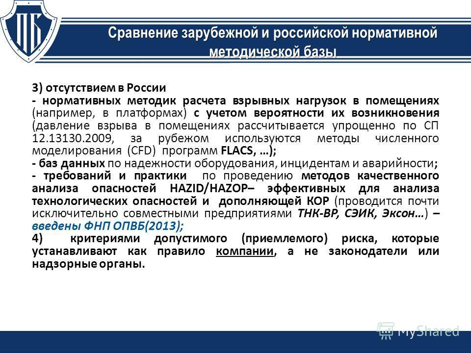 3) отсутствием в России - нормативных методик расчета взрывных нагрузок в помещениях (например, в платформах) с учетом вероятности их возникновения (давление взрыва в помещениях рассчитывается упрощенно по СП 12.13130.2009, за рубежом используются ме