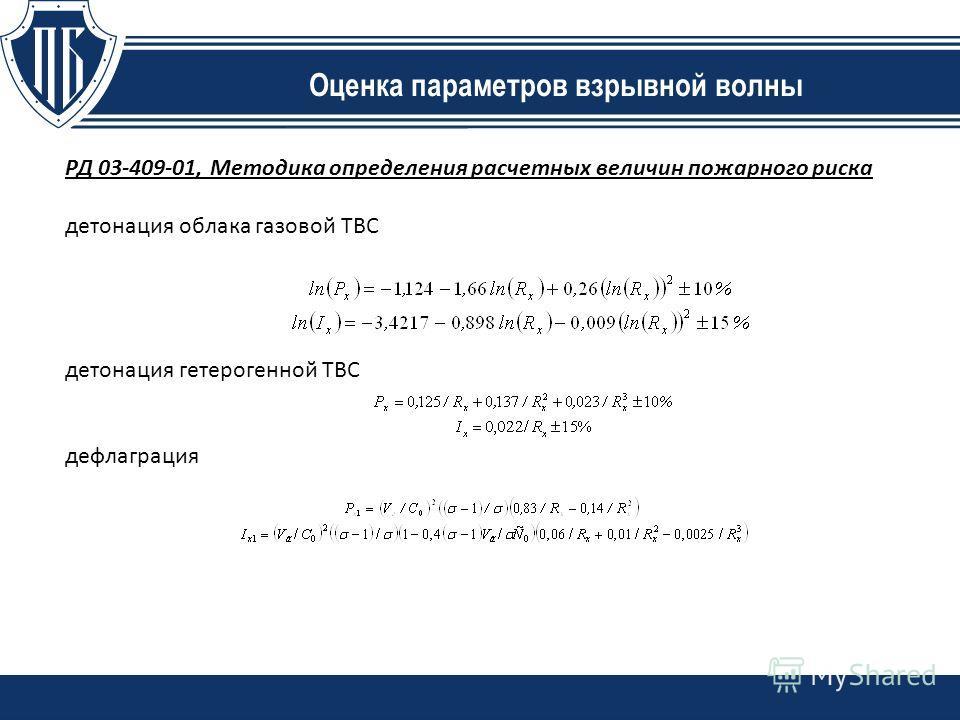 РД 03-409-01, Методика определения расчетных величин пожарного риска детонация облака газовой ТВС детонация гетерогенной ТВС дефлаграция Оценка параметров взрывной волны