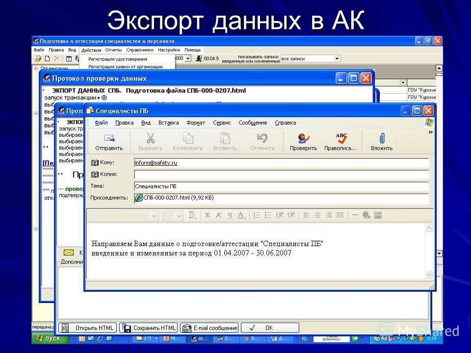 Экспорт данных в АК