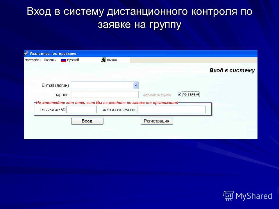 Вход в систему дистанционного контроля по заявке на группу