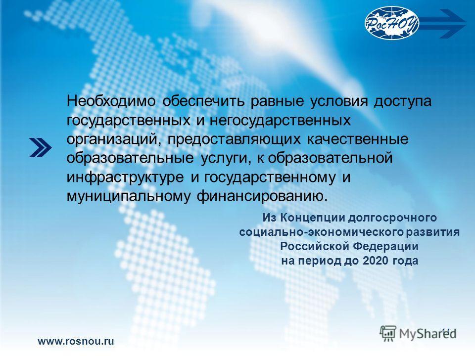 11 www.rosnou.ru Из Концепции долгосрочного социально-экономического развития Российской Федерации на период до 2020 года Необходимо обеспечить равные условия доступа государственных и негосударственных организаций, предоставляющих качественные образ