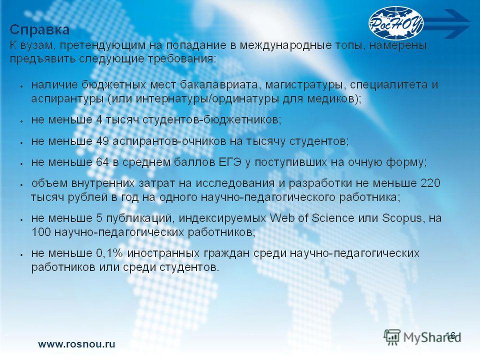 16 www.rosnou.ru