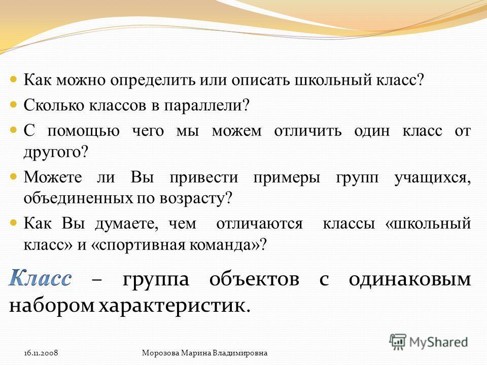 16.11.2008Морозова Марина Владимировна