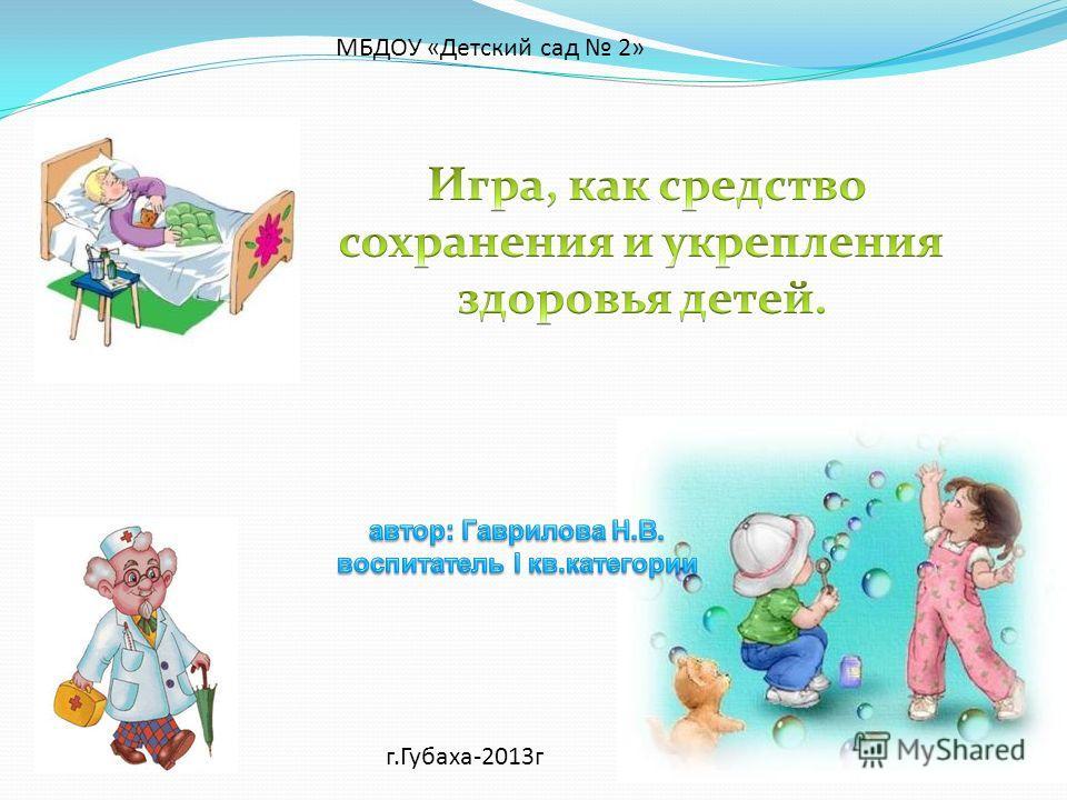 МБДОУ «Детский сад 2» г.Губаха-2013г
