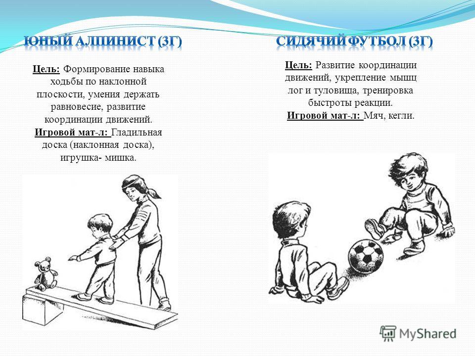 Цель: Формирование навыка ходьбы по наклонной плоскости, умения держать равновесие, развитие координации движений. Игровой мат-л: Гладильная доска (наклонная доска), игрушка- мишка. Цель: Развитие координации движений, укрепление мышц лог и туловища,