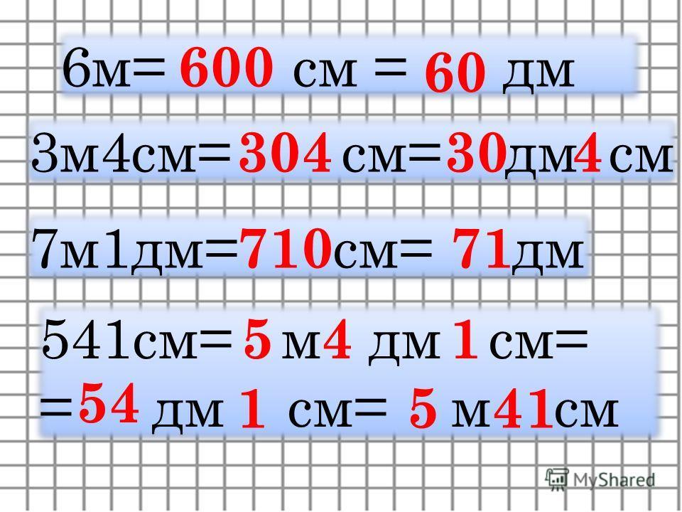 6м= см = дм 600 60 3м4см= см= дм см 304304 7м1дм= см= дм 71071 541см= м дм см= = дм см= м см 541см= м дм см= = дм см= м см 541 54 1541