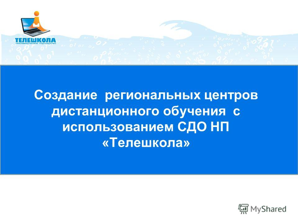 Создание региональных центров дистанционного обучения с использованием СДО НП «Телешкола»