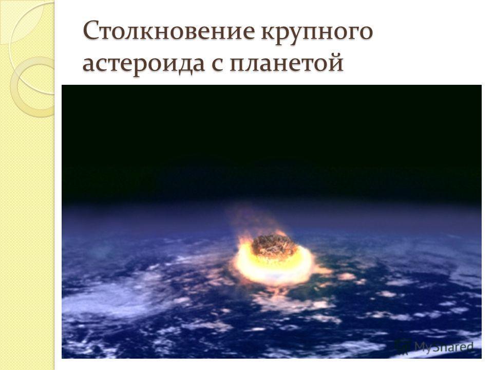 Столкновение крупного астероида с планетой