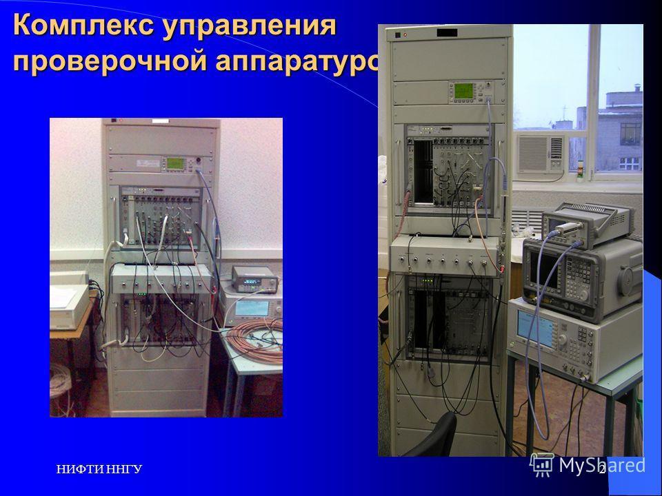 НИФТИ ННГУ2 Комплекс управления проверочной аппаратурой