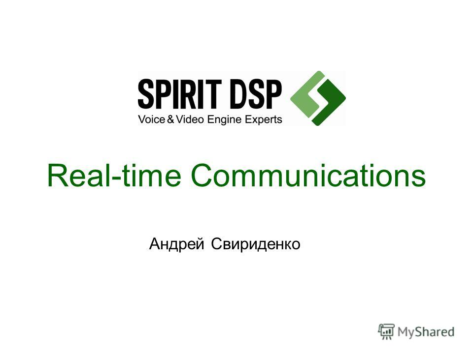 Real-time Communications Андрей Свириденко