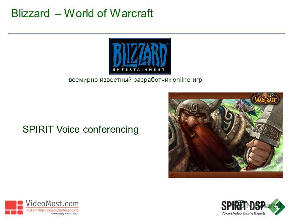 Blizzard – World of Warcraft SPIRIT Voice conferencing всемирно известный разработчик online-игр