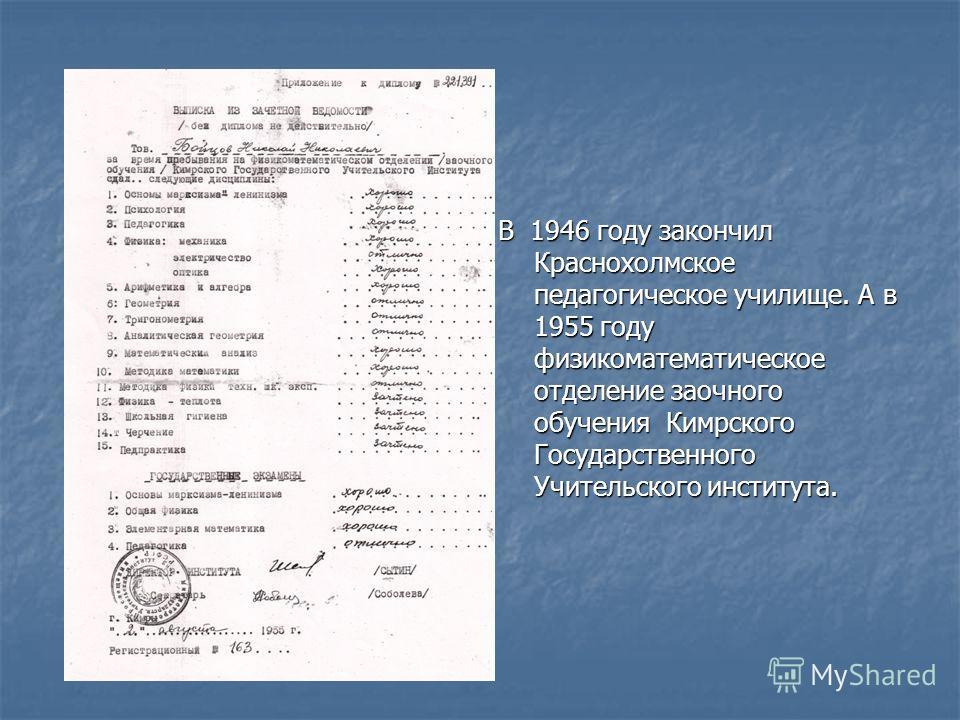 В 1946 году закончил Краснохолмское педагогическое училище. А в 1955 году физикоматематическое отделение заочного обучения Кимрского Государственного Учительского института.