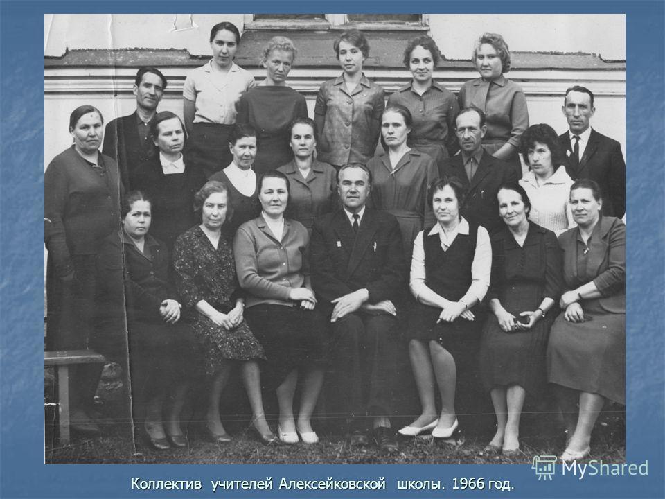 Коллектив учителей Алексейковской школы. 1966 год.