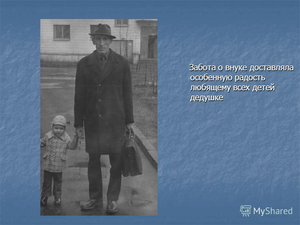 Забота о внуке доставляла особенную радость любящему всех детей дедушке Забота о внуке доставляла особенную радость любящему всех детей дедушке