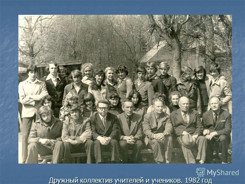 Дружный коллектив учителей и учеников. 1982 год