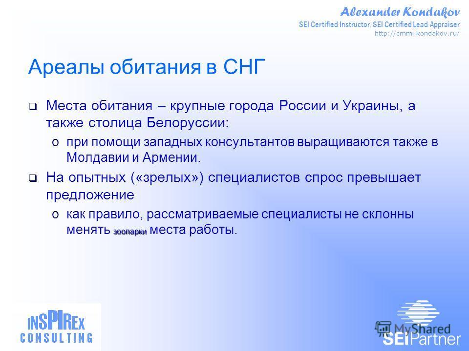 Alexander Kondakov SEI Certified Instructor, SEI Certified Lead Appraiser http://cmmi.kondakov.ru/ Ареалы обитания в СНГ Места обитания – крупные города России и Украины, а также столица Белоруссии: oпри помощи западных консультантов выращиваются так