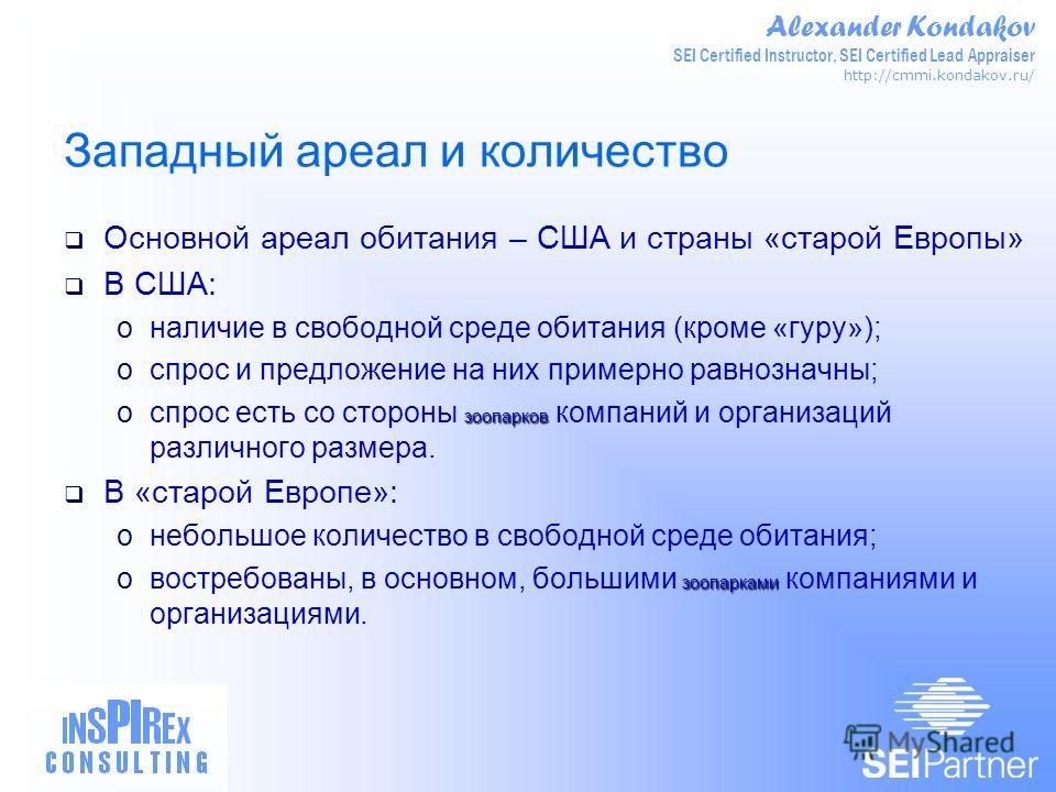 Alexander Kondakov SEI Certified Instructor, SEI Certified Lead Appraiser http://cmmi.kondakov.ru/ Западный ареал и количество Основной ареал обитания – США и страны «старой Европы» В США: oналичие в свободной среде обитания (кроме «гуру»); oспрос и