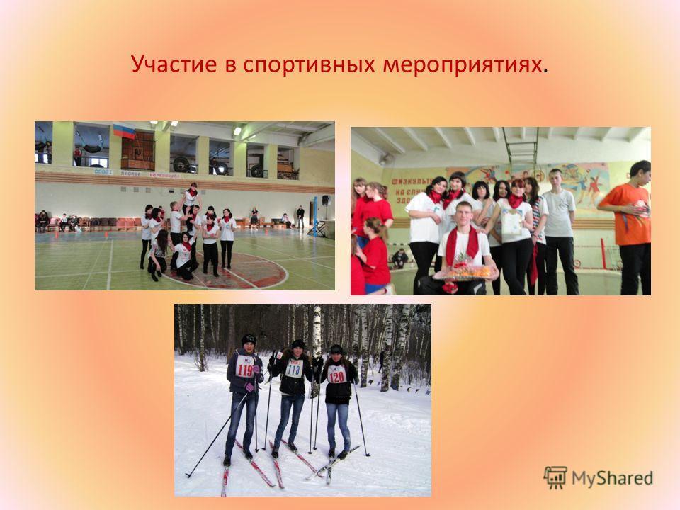 Участие в спортивных мероприятиях.