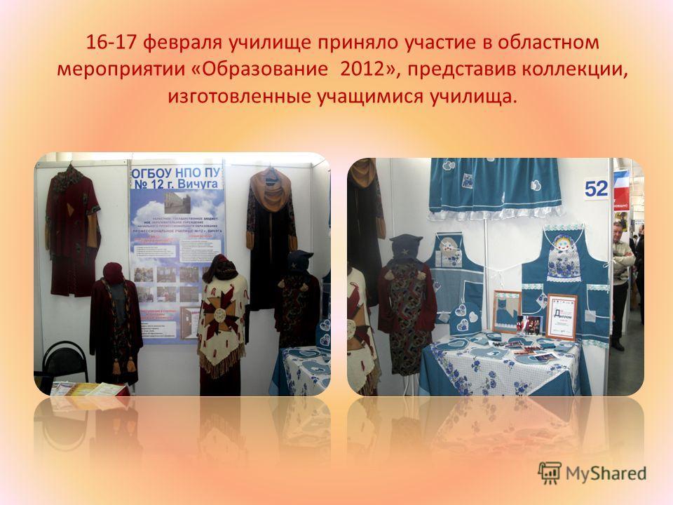16-17 февраля училище приняло участие в областном мероприятии «Образование 2012», представив коллекции, изготовленные учащимися училища.