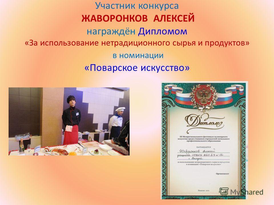 Участник конкурса ЖАВОРОНКОВ АЛЕКСЕЙ награждён Дипломом «За использование нетрадиционного сырья и продуктов» в номинации «Поварское искусство»